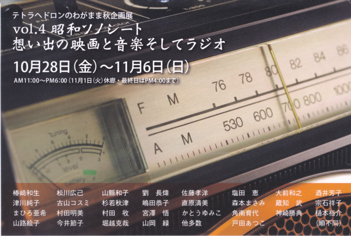 """グループ展 """"昭和ソノシートvol.4""""のお知らせ"""