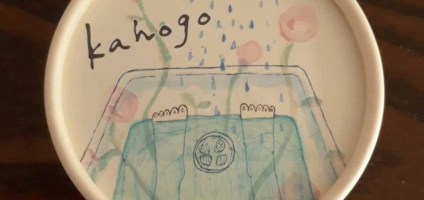 kahogo soapが販売されています。