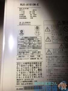 大阪府東大阪市  給湯器故障修理