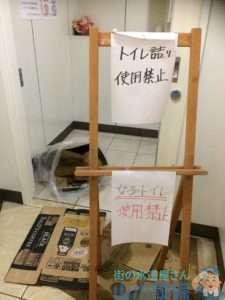 大阪府東大阪市小阪 トイレつまり修理 排水つまり修理 高圧洗浄機
