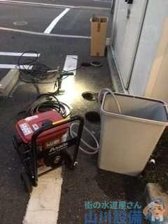 大阪府東大阪市小阪本町  トイレつまり修理  排水つまり修理  高圧洗浄機