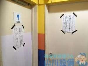 大阪府門真市末広町  トイレ水漏れ修理  水道水漏れ修理