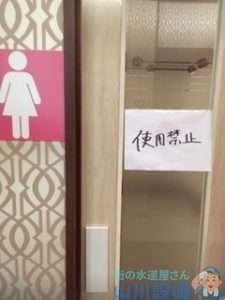 兵庫県西宮市六湛寺町  トイレ水漏れ修理
