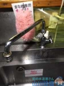 大阪府大阪市西区西本町  厨房水栓水漏れ修理