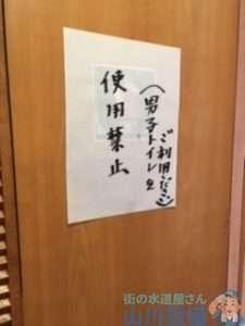 大阪府大阪市天王寺区寺田町 トイレつまり修理
