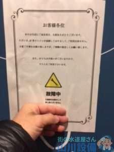 大阪府大阪市東住吉区公園南矢田  トイレ小便器つまり修理  ドレンクリーナー