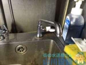 兵庫県西宮市高松町  厨房水栓水漏れ修理