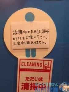 大阪府大阪市都島区東野田町  トイレつまり修理