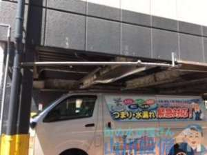 大阪府大阪市東住吉区矢田  排水つまり修理  ドレンクリーナー