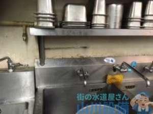 大阪府高槻市城東町  厨房水栓水漏れ修理  水栓交換  水道水漏れ修理