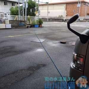 排水管の詰まりを高圧洗浄機を使っての除去依頼の巻、藤井寺市大井編