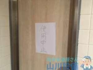 トイレタンクレバーが折れたら流すの難しいの巻、大阪市住吉区苅田編(笑)