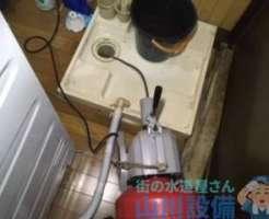 尼崎市長洲本通にてトイレつまりと洗濯排水つまりの修理依頼