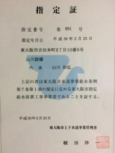 東大阪市水道事業給水条例 東大阪市指定給水装置工事事業者 指定証 第891号