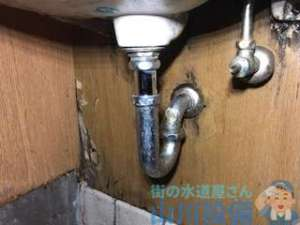 トイレ内手洗い器下の排水管からの水漏れ 大阪市中央区心斎橋筋
