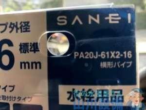 水道トラブルの代表はキッチン蛇口からの水漏れ 大阪市淀川区東三国