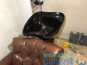 美容室のシャンプー台排水口から異臭がする 水道業者の修理方法