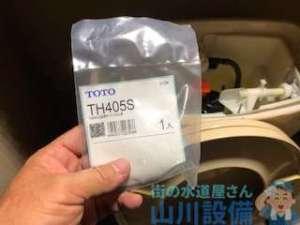 トイレ ロータンク水が溜まらない TOTO SH680BA