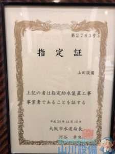 大阪市指定給水装置工事事業者 指定番号 第2783号