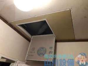 大阪府東大阪市中石切町の天井に点検口を作るなら山川設備にお任せ下さい。