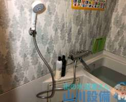 吹田市清水で新しい浴室シャワー水栓の取り付けは山川設備にお任せ下さい。