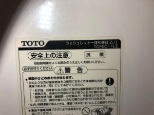 東大阪市森河内西でTOTO TCF9011LEの水漏れは山川設備にお任せ下さい。