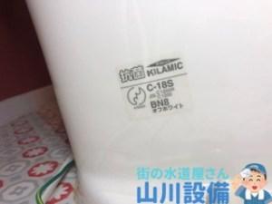 大阪市西区南堀江でトイレタンクの修理は山川設備にお任せ下さい。