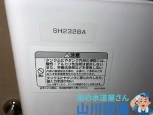 八尾市恩地北町でTOTO SH232BAの取り付けは山川設備にお任せ下さい。
