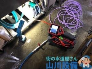 摂津市鳥飼本町で管内カメラ調査は山川設備にお任せ下さい。
