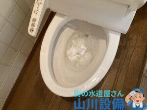 東大阪市中鴻池町でトイレットペーパーの流れが悪いと感じたら山川設備にお任せ下さい。