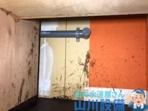 大阪府大阪市北区で排水管から水が逆流したら山川設備までご連絡を下さい。
