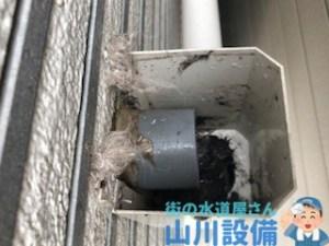 大阪府大阪市、東大阪市の雨樋排水管のトラブルは山川設備までご連絡下さい。