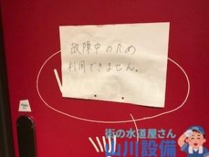 大阪府大阪市、東大阪市のトイレ詰まり修理は山川設備にお任せ下さい。