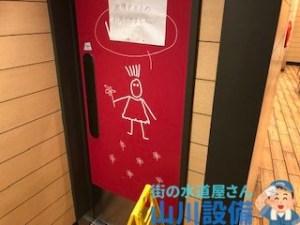 東大阪市のトイレ詰まり修理なら山川設備までご連絡下さい。