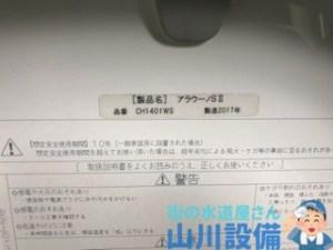 羽曳野市、東大阪市でアラウーノが詰まったら山川設備が対応します。