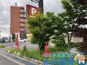 大阪府大阪狭山市、東大阪市で水のトラブルは山川設備が対応します。