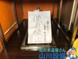 大阪府大阪市で排水管から水が逆流したら山川設備までご連絡を下さい。