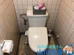 奈良県、大阪府のトイレタンクの修理は山川設備までご連絡下さい。