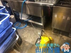 奈良県橿原市曲川町で飲食店の水漏れは山川設備までご連絡下さい。