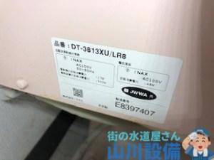 奈良県生駒市東山町でDT-3813XU/LR8が詰まったら山川設備にお任せ下さい。