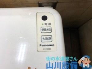 大阪府八尾市高美町でタンクレストイレの詰まりは山川設備にお任せ下さい。