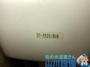 奈良県奈良市藤ノ木台のトイレの不具合は山川設備にお任せ下さい。