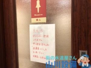 大阪府八尾市高美町のトイレつまりは山川設備にお任せ下さい。