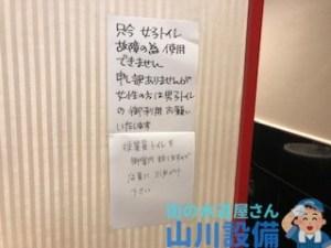 奈良県橿原市葛本町のトイレつまりは山川設備にお任せ下さい。