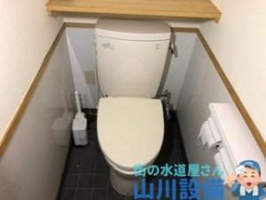 大阪府四條畷市岡山東のロータンクのレバーが曲がったら山川設備にお任せ下さい。