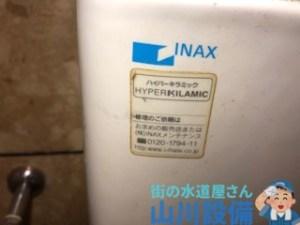 奈良県奈良市藤ノ木台のINAXのトイレタンクの修理は山川設備にお任せ下さい。