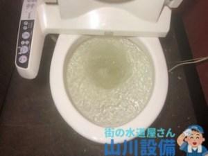 大阪府大阪市東淀川区豊新で便器の水を流すと溢れそうになったら山川設備が対応します。