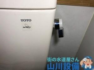 大阪府四條畷市岡山東のトイレタンク修理は山川設備までご連絡下さい。