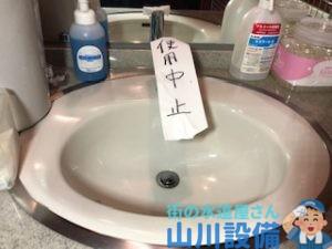 大阪府大阪市北区曽根崎の水栓修理は山川設備にお任せ下さい。