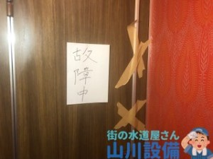 大阪府大阪市東淀川区豊新のトイレつまりは山川設備にお任せ下さい。